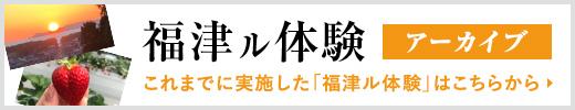 福津ル体験アーカイブ