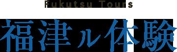 福津ル体験 Fukutsu Tours